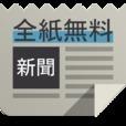 新聞!全紙無料!全国紙も地方紙も無料で読めるニュースアプリ