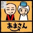 あまさん(Amasan)