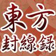 東方封線録 一筆書きゲーム for 東方Project