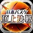 日本バスケ 頂上決戦