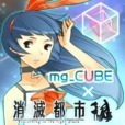 Icon: mg_CUBE×消滅都市