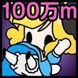 地底100万mへ~穴掘りパズルゲーム~