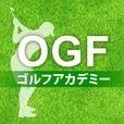 OGF名古屋ゴルフアカデミー