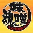ラーメン 味噌マニアックス 福岡小倉本店