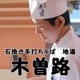 福岡荒戸の石挽き手打ち蕎麦・地酒「木曽路」