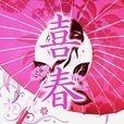 箱根湯本芸妓置屋「喜春」