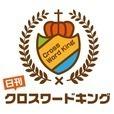 日刊クロスワードキング