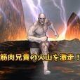 筋肉兄貴の火山を激走!