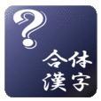 懸賞付き脳のトレーニング 合体漢字クイズ