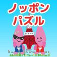 ノッポンパズル - ゆるゆる兄弟の簡単爽快ゲーム