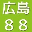 広島新四国八十八ヶ所霊場 巡拝ナビ