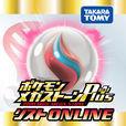 ポケモンメガストーンPlusリスト -ONLINE- (タカラトミーHP) 専用アプリ