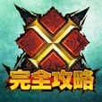 MHX完全攻略掲示板 for モンハンクロス