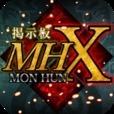 MHX スキルシミュレーター