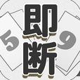 即断 sokudan - 脳トレ的アクションパズルゲーム -