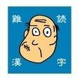 しゃくジイと覚えよう難読漢字