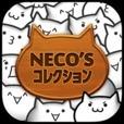 NECO'Sコレクション