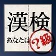 漢字能力検定 あなたは何級?Tab