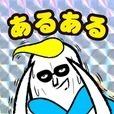 タコダの覚醒 ~ポスト団塊Jrのあるある放置ゲーム~