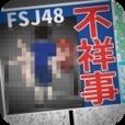 不祥事アイドルFSJ48