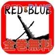 【マンガ全巻無料】Red&Blue