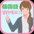 韓国語初級 値段聞き取り練習 - 얼마예요?