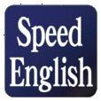 Speed English 聞き流す 中学英語・英文法