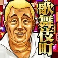 金、女、ビル!?欲望が渦巻く街「歌舞伎町タワー」