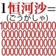 1阿僧祇(あそうぎ)=10000000000000000000...?? ver1.2