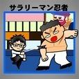 2Dアクション サラリーマン忍者