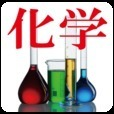 高校基礎化学 HighSchoolChemical