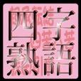 四字熟語クイズ 受験対策 漢字博士になりましょう