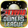 プロ野球オーナーズリーグ 野球ゲーム無料