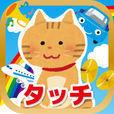はじめてのタッチ!-さわって遊ぶ知育アプリ(無料)