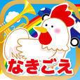動物の鳴き声アプリ(楽器と乗り物付き)「なきごえのトライ」