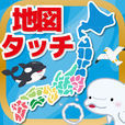 はじめての地図タッチ-47都道府県を覚えよう!