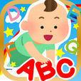 ABCタッチ-アルファベットを覚えよう!(英語)