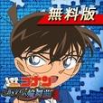 名探偵コナン 蒼き宝石の輪舞曲(ロンド) 無料版