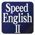 Speed English2 聞き流す 中学英語・英熟語