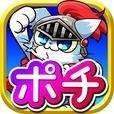 人気のねこゲーム ~ねこ騎士ポチ~  【基本無料】