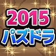 パズドラ攻略2015年度版 【最新情報満載!!】