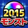 2015年度版攻略 forモンスト 【最新情報満載!!】