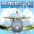 Infinity Fighter Aircraft ~無限飛行機