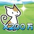 200万匹やってきたネコ
