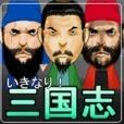 いきなり!三国志
