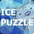 脳トレ 氷の脱出パズル〜ゆるパズ!〜