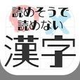 難読漢字クイズ-読めそうで読めない漢字-