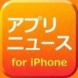 アプリニュース for iPhone