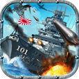 戦艦帝国-大人がハマる本格海戦ゲーム,200艘の実在戦艦を集めろ!