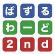 パズルワード2-おすすめ脳トレ無料の暇つぶし ゲーム